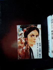 狂俠天驕魔女(七)