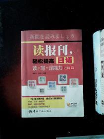 讀報刊,輕松提高日語讀+寫+譯能力.進階篇