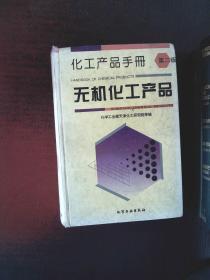 化工產品手冊.無機化工產品