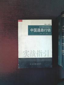 中國通路行銷