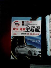 新編考證·駕駛全程通:適用車型C1、C2、C3、C4
