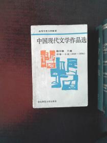 中國現代文學作品選