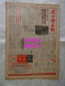 老報紙:深圳特區報 1985年12月17日第822期(1-4版)——中國海洋直升飛機公司服務優質、談談如何發揮人的能力、提高領導者的法律素養、一門新興的學科:領導科學