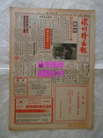老報紙:深圳特區報 1985年12月20日第825期(1-4版)——聯合聲明顯示生命力 香港經濟保持了繁榮、力與技巧的美:深圳體育館巡禮、相輔相成共同繁榮:香港與內地經濟關系一年來的發展