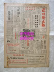 老報紙:深圳特區報 1985年12月27日第832期(1-4版)——紡織業:初展宏圖再攀高峰、食品貿易集團出現三大變化、香港房地產業勁升的一年