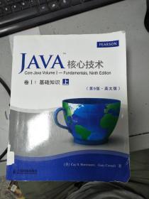 特價~Java核心技術 卷I:基礎知識(第9版 英文版)上下冊9787115380371