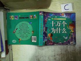 兒童成長經典閱讀寶庫:十萬個為什么