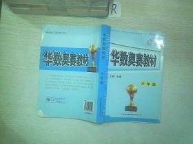 華數奧賽教材:6年級(最新修訂)