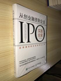 從創業融資到企業IPO實施全案 這樣做你的企業也可以上市