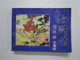 水滸傳 連環畫 珍藏版