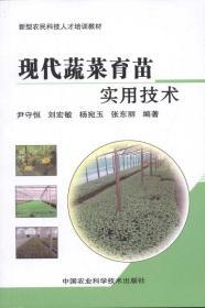 新型農民科技人才培訓教材:現代蔬菜育苗實用技術