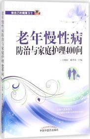 老年慢性病防治與家庭護理400問(作者用書500冊)