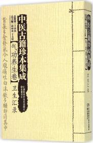 中醫古籍珍本集成氣功養生卷:衛生匯錄