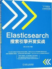 Elasticsearch搜索引擎開發實戰