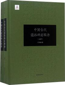 中國古代護林碑刻輯存(套裝共2冊)