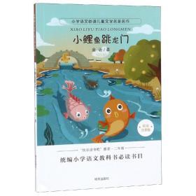 小鯉魚跳龍門/小學語文必讀兒童文學名家名作 金近 著 新華文軒網絡書店 正版圖書