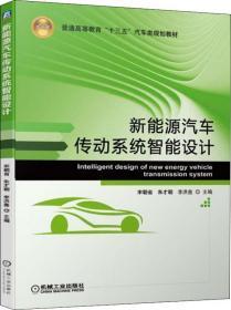新能源汽車傳動系統智能設計