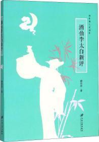 酒仙李太白新評 顏景農 著 新華文軒網絡書店 正版圖書