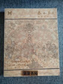 2015年春季藝術品拍賣會   古籍文獻   碑帖法書
