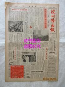 老報紙:深圳特區報 1985年12月2日第807期(1-4版)——中英處理香港問題合作良好、新加坡銀行紛設中國部、香港國泰股票擬上市
