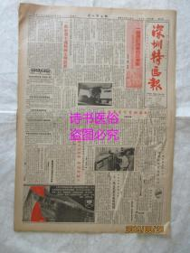 老報紙:深圳特區報 1985年12月3日第808期(1-4版)——一個勇于改革的企業家:記深圳市小汽車出租公司經理吳炯聲、迷你童話世界:香港八五玩具巡禮