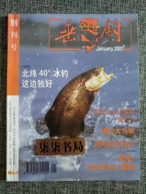 《垂釣》創刊號——《垂釣》在國內、美國、加拿大、日本都同時發行。本書即教給釣魚人一些入門的知識,又有人們對釣魚經歷的津津樂道。在每篇文章中都能感受到一股濃濃的溫情。釣魚對于我們并不僅僅是一種簡單的休閑或運動,更多的寄托著我們的某種憧憬…… 希望在你以后釣魚的日子里有《垂釣》與你想伴,也祝愿你的釣魚生活和《垂釣》一樣精彩。