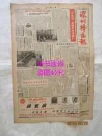 老報紙:深圳特區報 1985年12月6日第811期(1-4版)——《少年犯》首映式在深舉行、大東電報局售新股 擬定集資九億英鎊、國運盛 棋運興