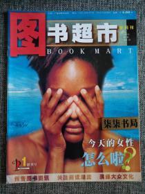 《圖書超市》創刊號——2001年1月創刊發行