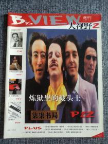 《大視野》創刊號——2001年2創刊發行。