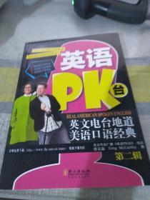 英語PK臺:英文電臺地道美語口語經典·第二輯