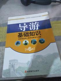 導游基礎知識 第6版