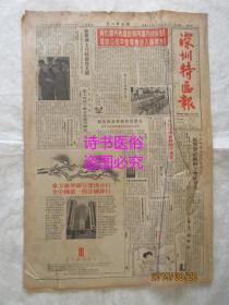 老報紙:深圳特區報 1985年12月12日第817期(1-4版)——消化國外先進技術用國內材料生產 環球公司中型電機步入國際市場、現代化的深圳體育館即將落成