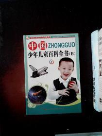 中國少年兒童百科全書(B)——中國兒童成長必讀系列·小笨熊典藏(下)