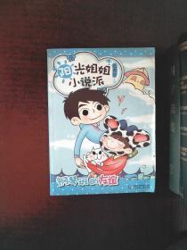 陽光姐姐小說派:鋼琴班的友誼