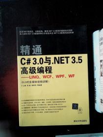 精通C# 3.0與NET 3.5高級編程