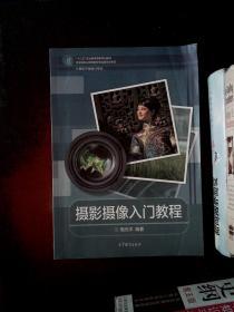 數字媒體技術應用專業系列教材:攝影攝像入門教程