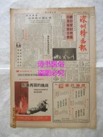 老報紙:深圳特區報 1985年12月25日第830期(1-4版)——辦好深圳特區也是省委任務、中國餐館在西班牙、美國經濟形勢及其前景、學習深圳認識特區、外向型經濟之我見