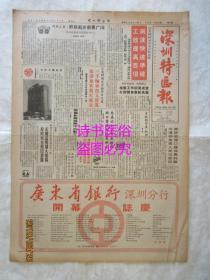 老報紙:深圳特區報 1985年12月28日第833期(1-4版)——機械工業:積極起步前景廣闊、崛起的赤灣:蛇口模式的延續發展、兩全其美:記一座僑房問題的解決、借地產東風攀歷史高峰:一九八五年香港股市總結