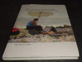2手英文 20th Century Russian Art: An Intimate World of Impressionist Painting 20世纪俄国印象派绘画 sfa78