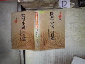 微型小說三百篇:《微型小說選刊》精華本