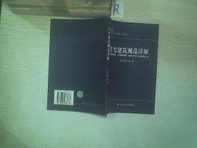 住宅建筑規范詳解(GB50368-2005)
