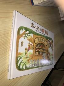 啟發精選世界優秀暢銷繪本:殼斗村的帽子店(精裝)