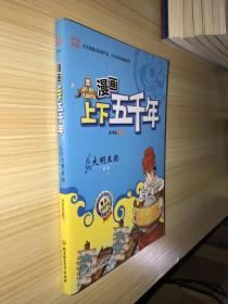 漫畫上下五千年:大明王朝(明朝)