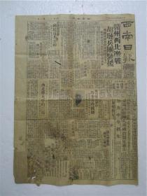 民國三十八年八月十三日 《西南日報》 贛州西北激戰胡璉兵團馳援 四版一大張