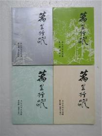 1991年一版一印 《萬里行蹤 關山月寫生選集》 第一、二、四、五輯共4冊合售