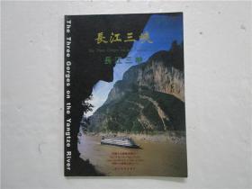長江三峽 中日英三語對照