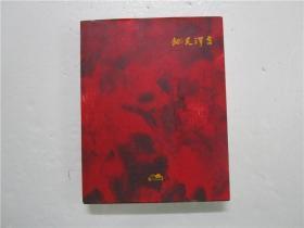 2007年一版一印 《吉祥天地》 作者之一廣東省地方稅務局局長吳昇文簽贈本
