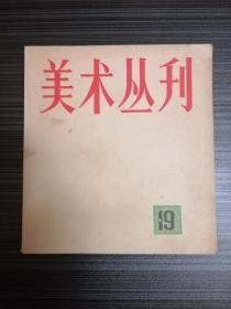 美術叢刊19(1982年8月)