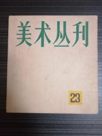 美術叢刊23(1983年8月)