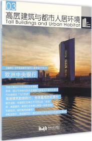 高層建筑與都市人居環境3 歐洲中央銀行